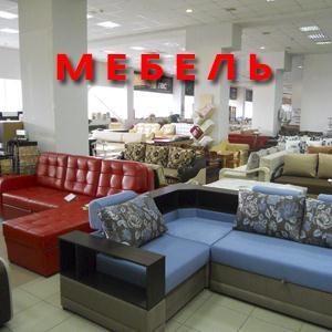 Магазины мебели Изумруда