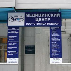 Медицинские центры Изумруда