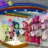 Детские магазины в Изумруде