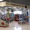 Книжные магазины в Изумруде