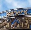 Зоопарки в Изумруде