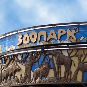 Зоопарки Изумруда